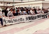 西淀川公害訴訟原告団