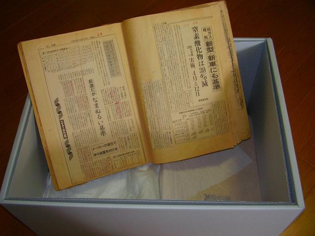 書庫に所蔵している新聞スクラップ